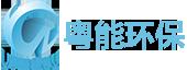 深圳市粤能环保科技有限公司